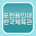 포천 용인대 한국 체육관 icon