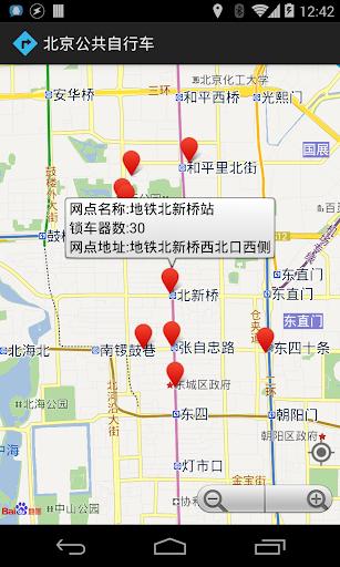 北京公共自行车