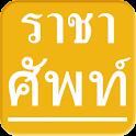 คำราชาศัพท์ Royal Word icon