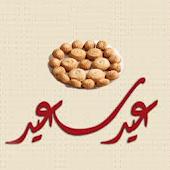 Eid Al Fitr Livewallpaper