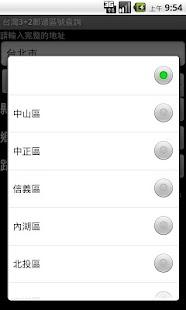台灣3+2郵遞區號查詢- screenshot thumbnail