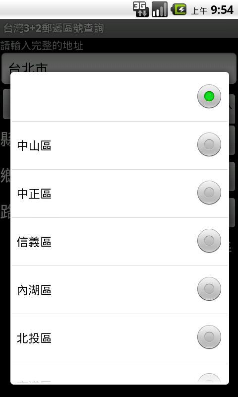 台灣3+2郵遞區號查詢- screenshot