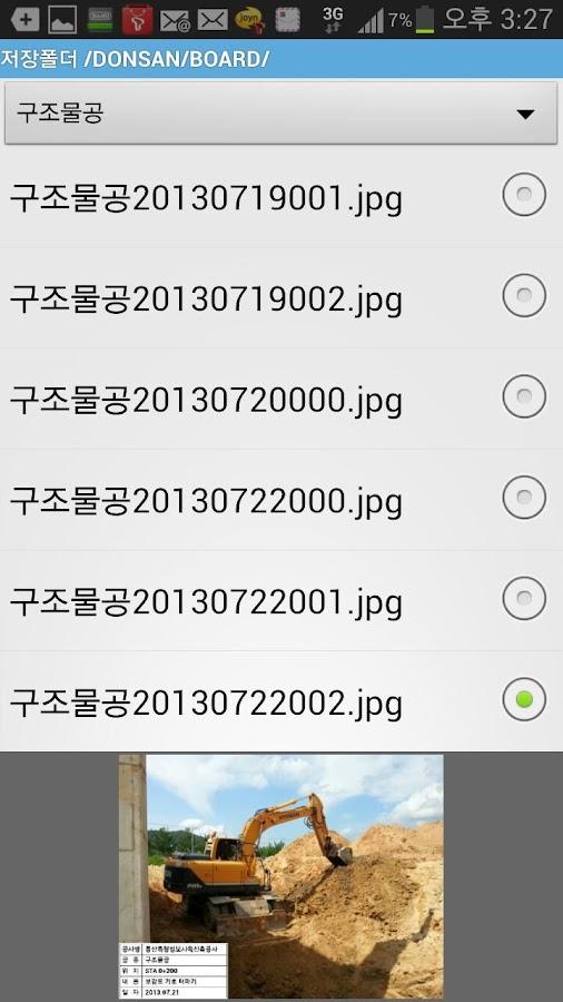 동산 보드판, 동산앱 보드판 - screenshot