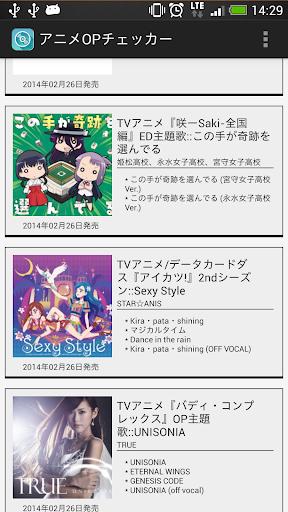 アニメOPチェッカー 最新アニメのCDリリースをキャッチ