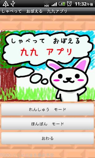 しゃべって おぼえる 九九アプリ