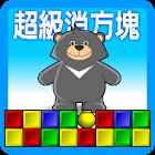 超級消方塊 icon