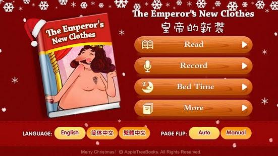 皇帝的新装
