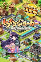 Screenshot of しろくろジョーカー【戦国シミュレーションゲーム】