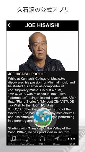 久石譲 - JOE HISAISHI - 公式アプリ