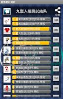Screenshot of 九型人格測試 Enneagram