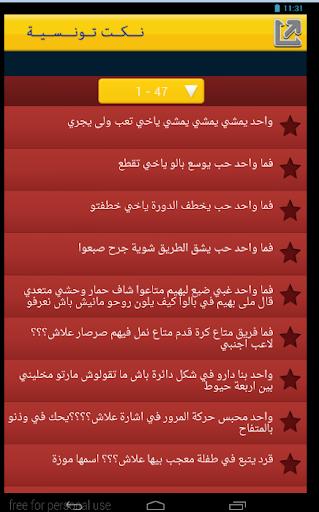 نكت تونسية بدون انترنت 生活 App-愛順發玩APP