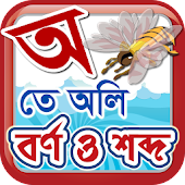Bangla Swar-Swabdo