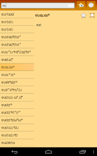 English Kannada Dictionary - screenshot thumbnail