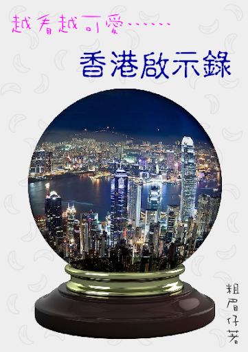 香港啟示錄(正式版)
