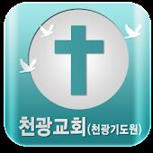 천광교회(천광기도원)