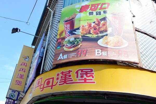 丹丹漢堡~平價 選擇多樣 好吃 南臺灣限定 速食店