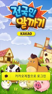 전국민알까기 for Kakao - screenshot thumbnail