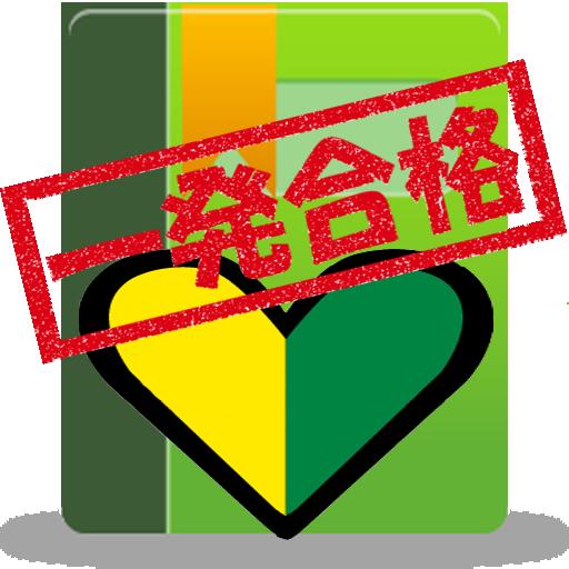 普通車運転免許(仮免単行版) 学科試験 一発合格!