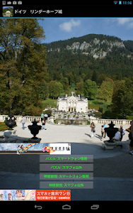 Linderhof Palace(DE003) screenshot 9