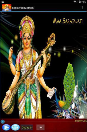玩音樂App|Saraswati Stotram with Lyrics免費|APP試玩