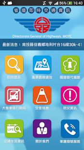 省道即時交通資訊 - screenshot thumbnail