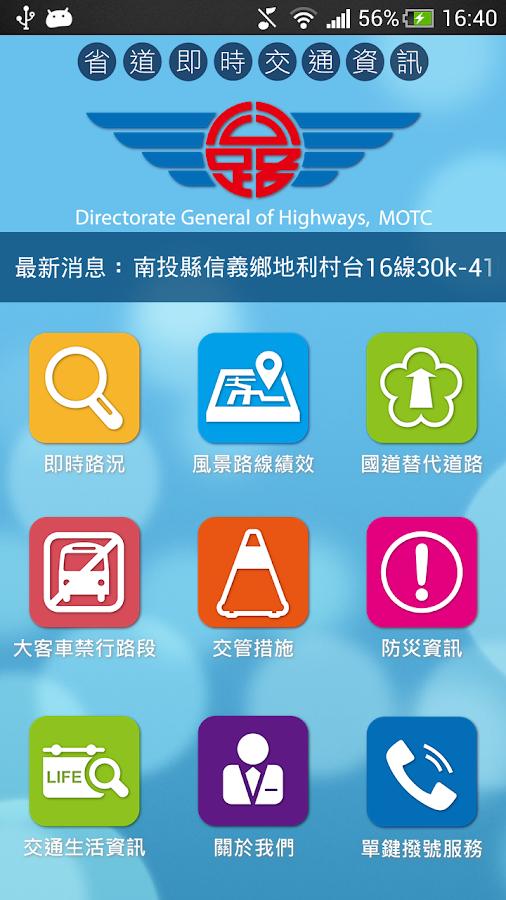 省道即時交通資訊 - screenshot