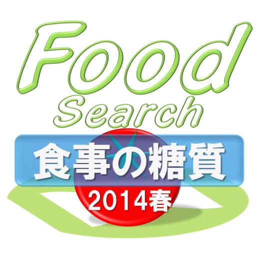 フードサーチ 食事の糖質2014春 醫療 LOGO-阿達玩APP