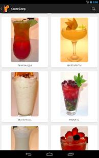 Коктейлер — 1100 коктейлей