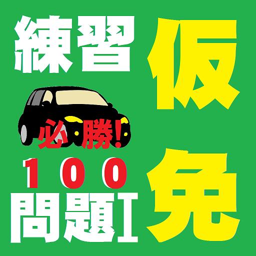 仮免学科100練習必勝問題1 娛樂 App LOGO-APP試玩