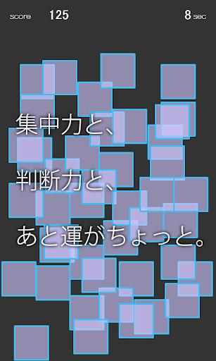 タップ ザ スクエア - 感覚トレーニングゲーム