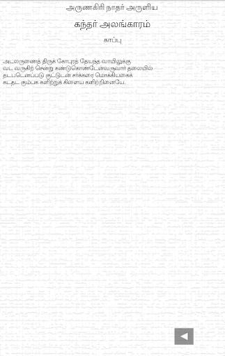 Kandar alankaram tamil