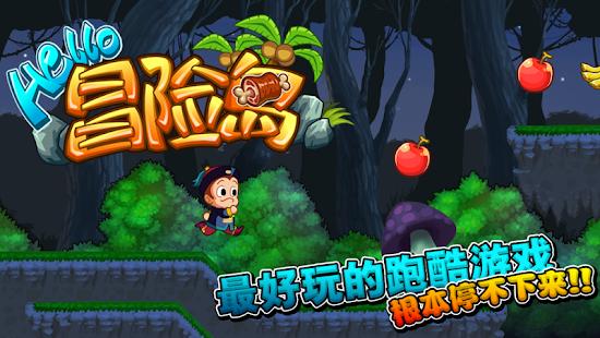 玩冒險App|Hello冒險島免費|APP試玩