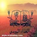 الغذاء اليومى - AvaBishoy URL icon