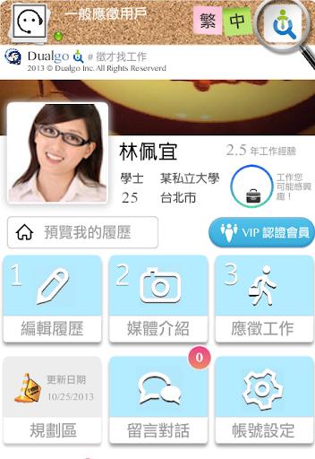 免費下載商業APP|求職求才 JOB app開箱文|APP開箱王