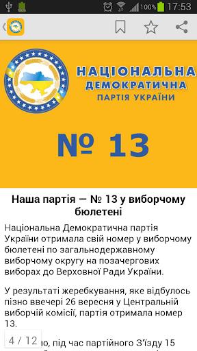 Національна демократична