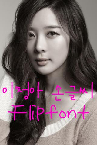 【免費娛樂App】LeeChungA™ Korean Flipfont-APP點子