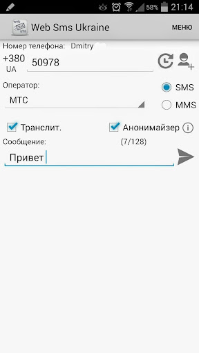 Web Sms Ukraine