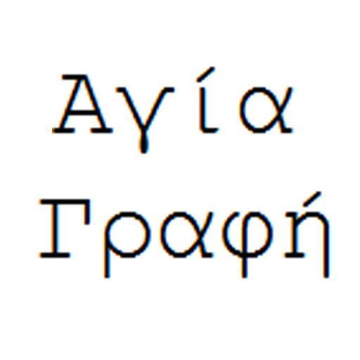 Greek Bible LOGO-APP點子