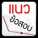 แนวข้อสอบ icon