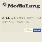 뉴스로 영어 듣기 - 미디어랑 뉴스 잉글리시