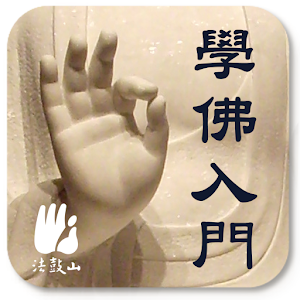 Free Apk android  学佛入门 1.3.1  free updated on