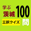 茨城県クイズ100
