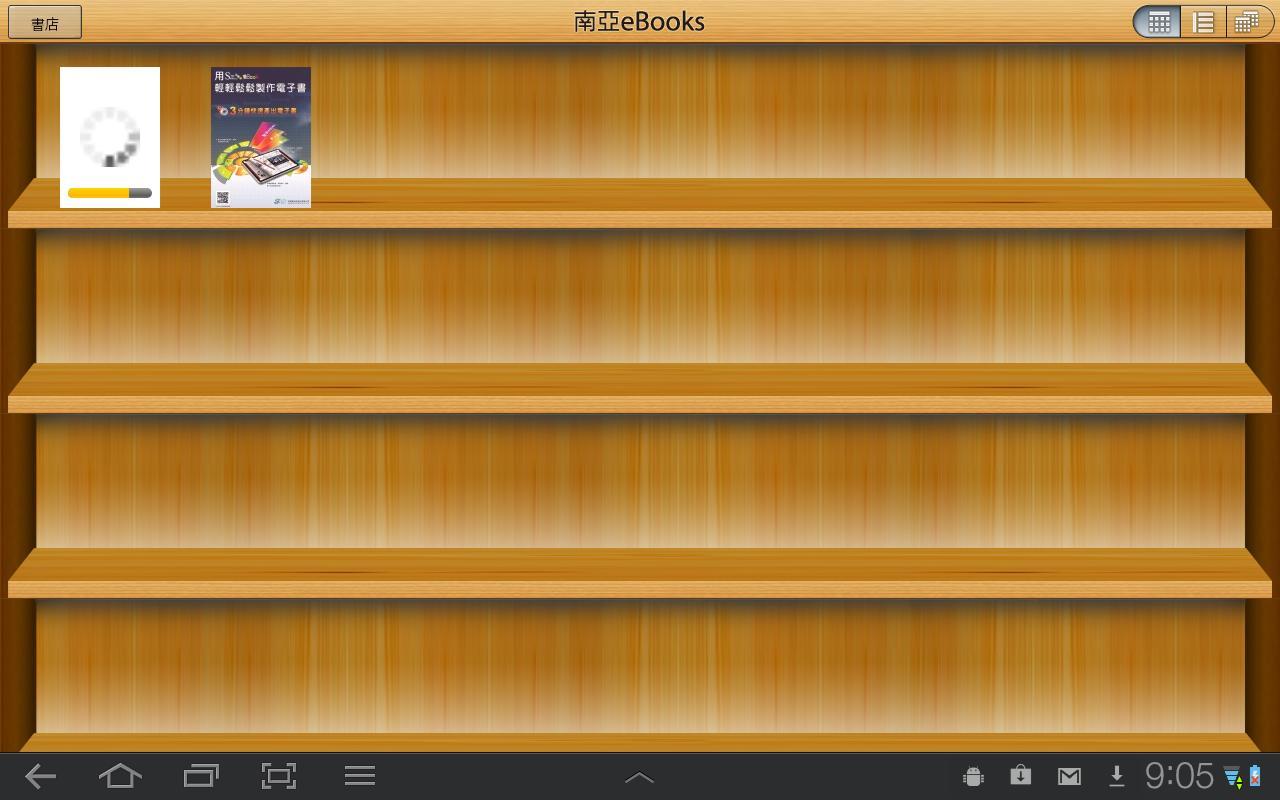南亞eBooks - 螢幕擷取畫面