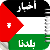 News Jordan