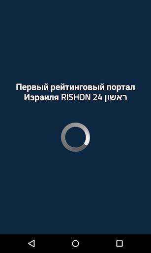 Портал Израиля RISHON 24