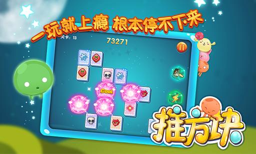【免費解謎App】推方块-APP點子