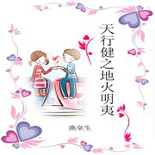 【热门小说】天行健之地火明夷 書籍 App LOGO-APP試玩