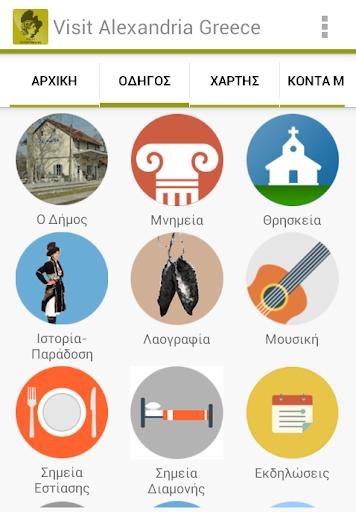 【免費旅遊App】Visit Alexandria Greece-APP點子