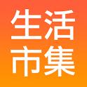 生活市集-免運三折起+首購登記送500 icon