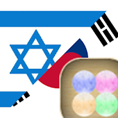 Korean Hebrew FREE